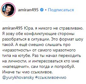 Амиран и Хованский поссорились
