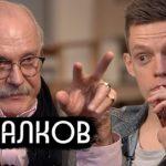Дудь и Михалков