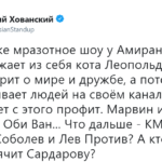 Конфликт Хованского и Амирана