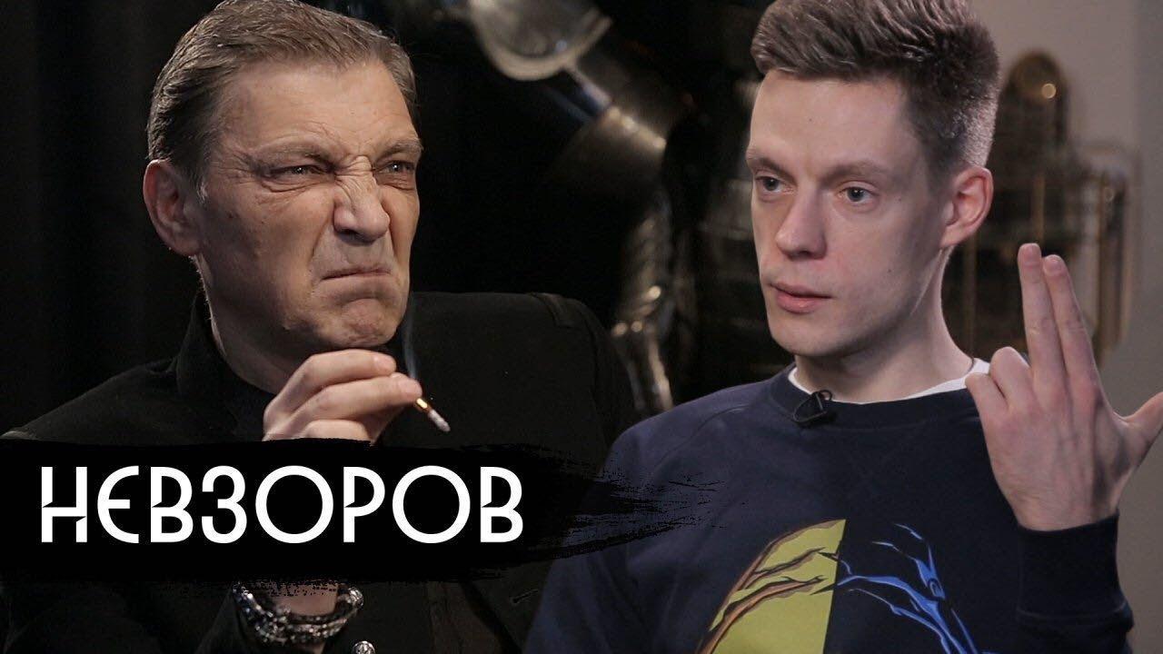 Дудь и Невзоров