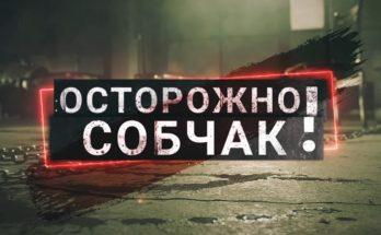"""Фото заставки шоу """"Осторожно, Собчак!"""""""