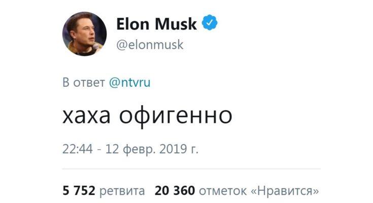 """Илон Маск в Твиттере: """"хаха, офигенно"""""""