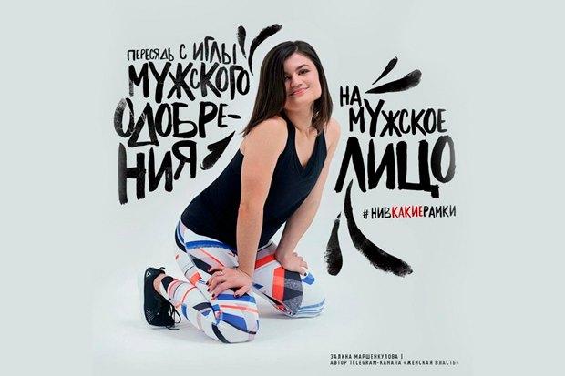 "Залина Маршенкулова ""пересядь на лицо"""
