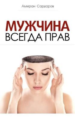 "Амиран Сардаров – ""Мужчина всегда прав"" обложка книги фото"
