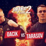 Дацик - Тарасов: видео боя и подробности