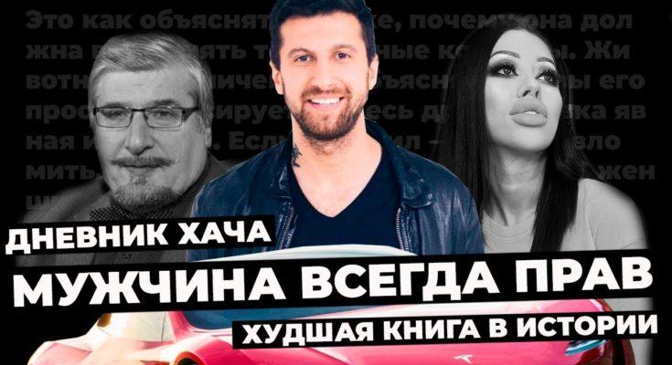 Денис Чужой против Амирана Сардарова, профессора Савельева и книги «Мужчина всегда прав»