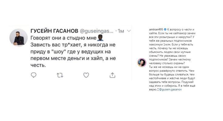 Конфликт Амирана Сардарова и Гусейна Гасанова