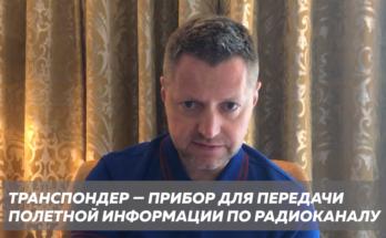 """Что произошло в аэропорту Шереметьево? Мнение Алексея Пивоварова как авиационного журналиста об авиакатастрофе Sukhoi Superjet 100 на канале """"Редакция"""""""