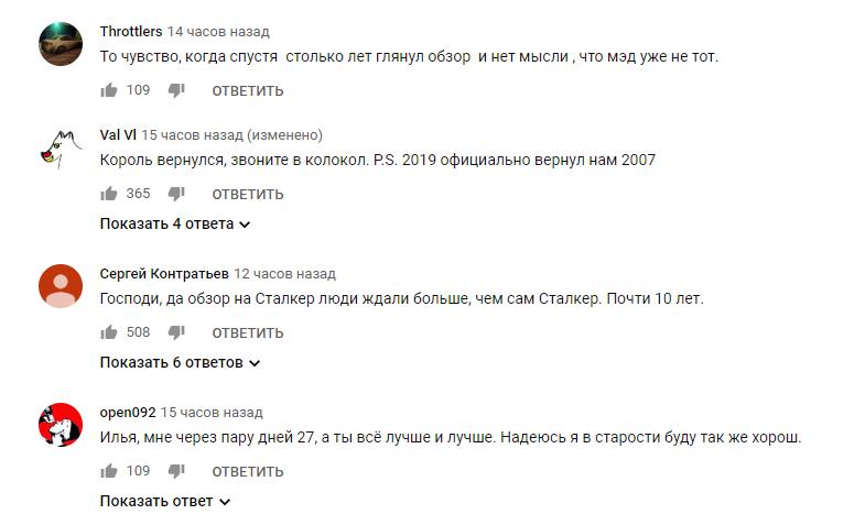 Мэддисон обзор на Сталкер комментарии и отзывы