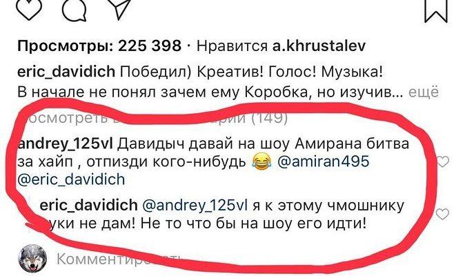 Амиран Сардаров вызывает Эрика Давидовича на бой