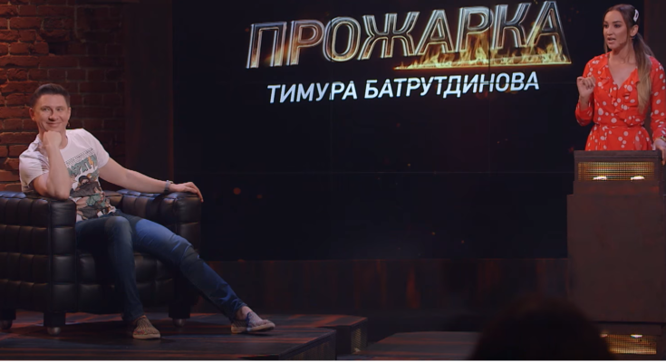 Прожарка Тимура Батрутдинова: кадр из выпуска