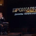 Прожарка Данилы Поперечного на ТНТ4