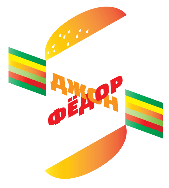 "Логотип бургерной ""Джон Фёдор"" от студии Артемия Лебедева"