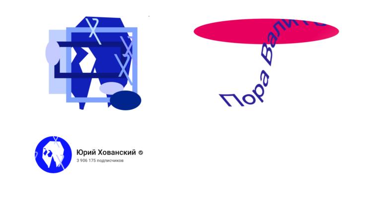 Логотипы для Руслана Усачева и Юрия Хованского от студии Артемия Лебедева