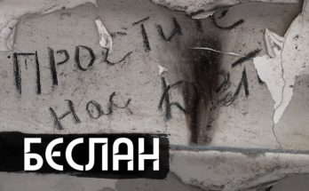 обложка фильма Юрия Дудя про Беслан