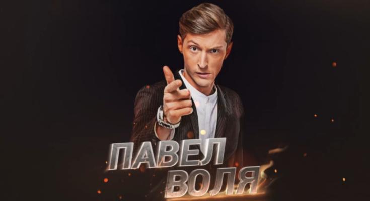 """""""Прожарка"""" Павла Воли: кадр из программы"""