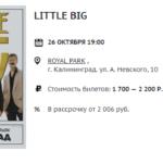 Афиша Little Big в Калининграде