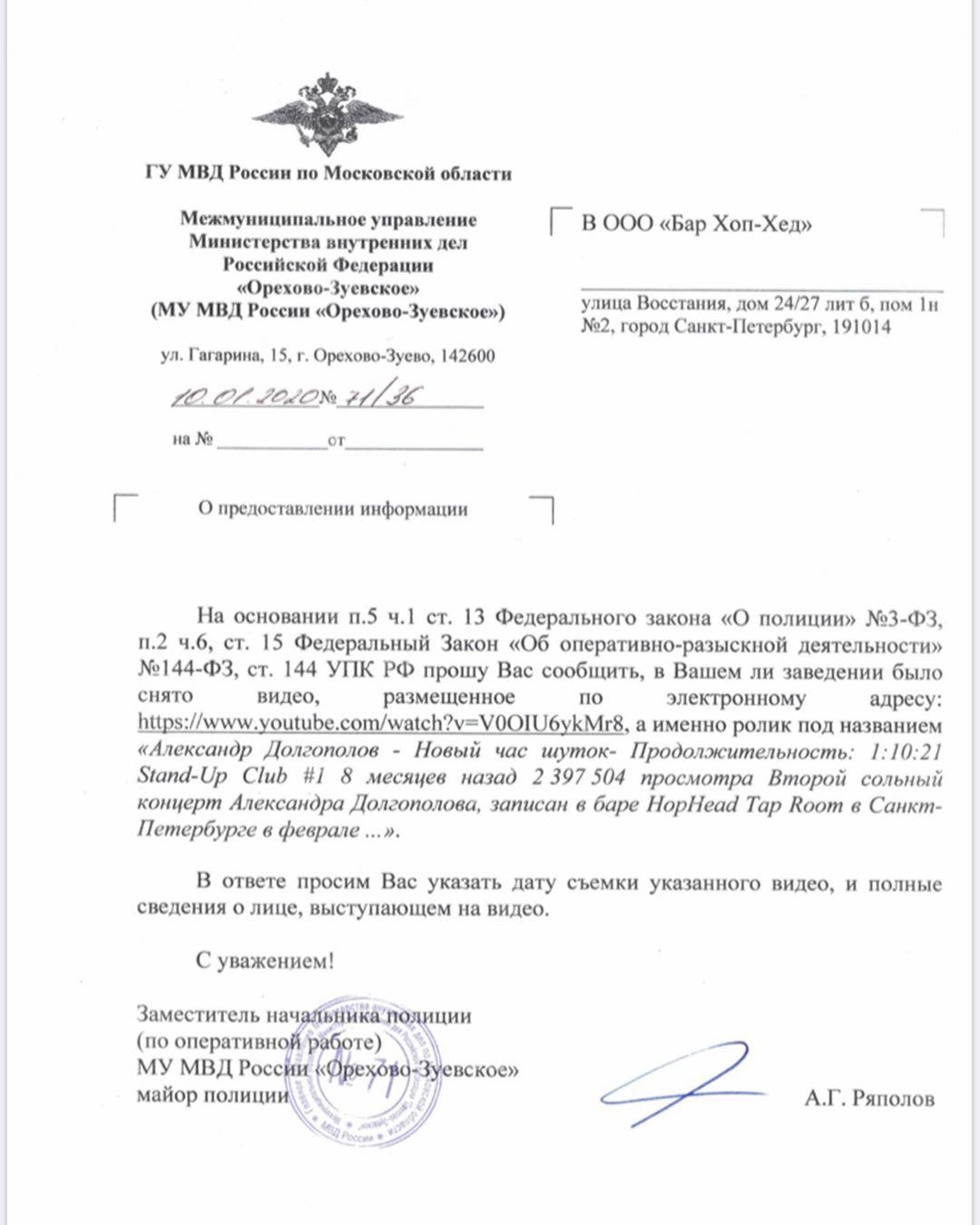 МВД запрос о Долгополове