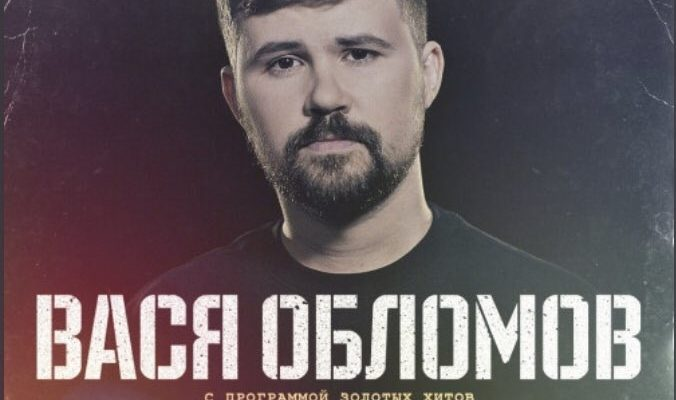 Фото обложки концерта, источник: Твиттер VS_Oblomov
